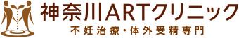 神奈川ARTクリニック | 神奈川 ・相模大野 の不妊治療専門クリニック