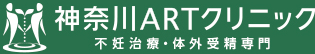 神奈川ARTクリニック